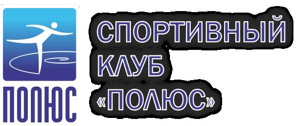 Спортивный клуб Полюс