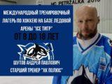 Расписание сборов на ледовой арене IСЕ Тигр