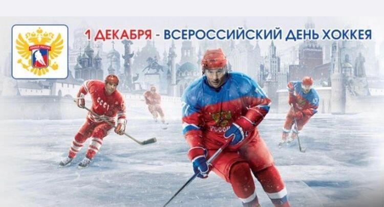 1 декабря – Всероссийский День хоккея!